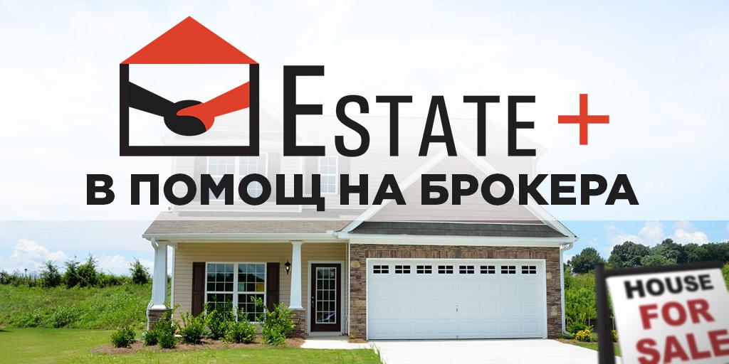 Estate+ в помощ на брокера